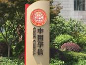 CEFC-China-Energy
