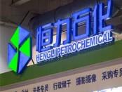 Hengli-Petrochemical