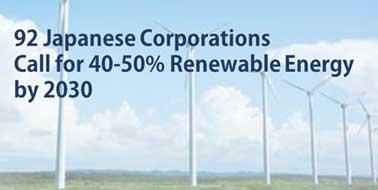JCI calls for Japan revision of renewable energy ratio