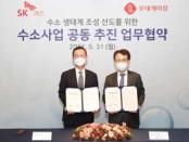 SK/Lotte to set up hydrogen joint venture