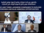 Adnoc and three Japanese companies to explore hydrogen and blue ammonia opportunities